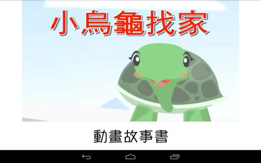 小烏龜找家