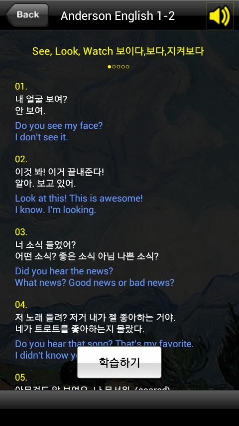 앤더슨잉글리시 1단계2 (앤더슨영어) - screenshot