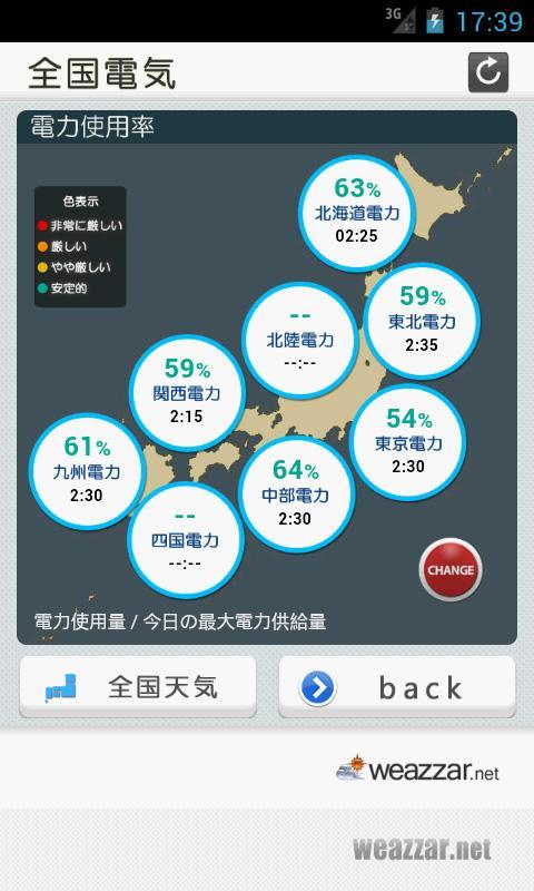 東京天気- screenshot