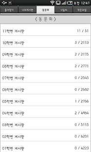 중앙대학교 컴퓨터공학부 동문네트워크 - screenshot thumbnail