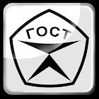 ГОСТ Знаки icon
