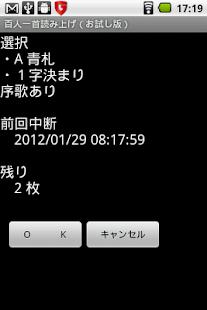 百人一首読み上げ(お試し版)- screenshot thumbnail