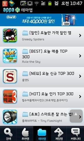 오늘의무료 게임 필수어플 추천 - 앱빠 (APPA) 스크린샷2