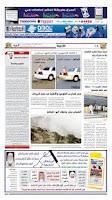 Screenshot of صحيفة المدينة - Almadina