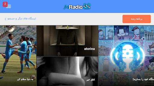 RadioBaz - رادیوباز