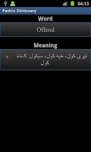 Pashto Dictionary - screenshot thumbnail