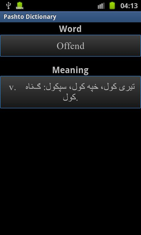 Pashto Dictionary- screenshot