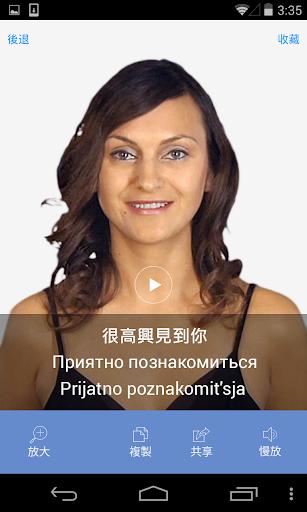 俄語視頻字典 - 通過視頻學和說