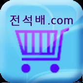 전석배.com