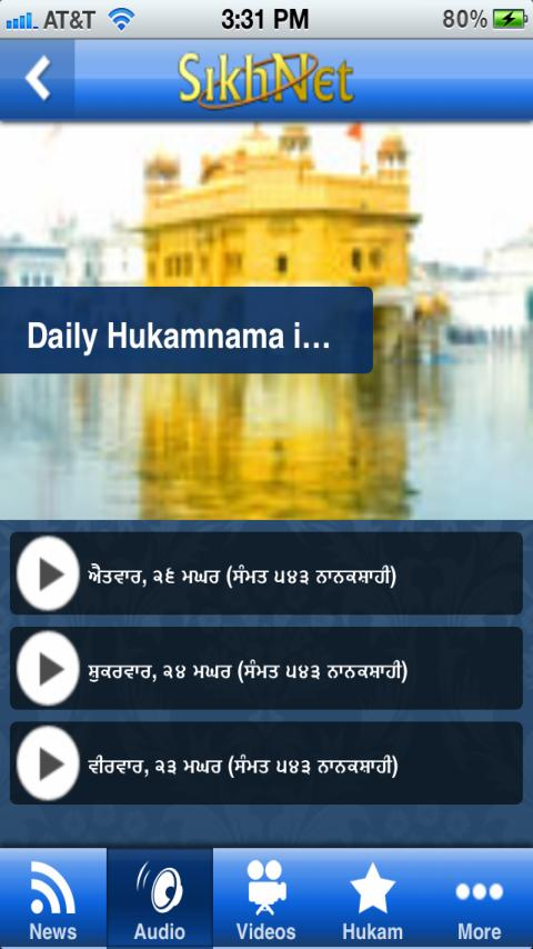 SikhNet Mobile- screenshot