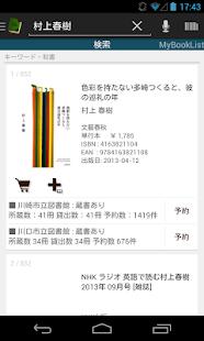 Libraroid - 図書館予約 -