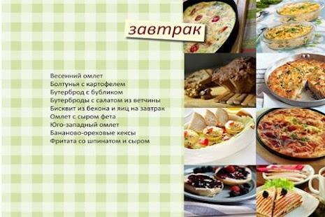 Завтрак Фитнес Fitness Рецепты- screenshot thumbnail