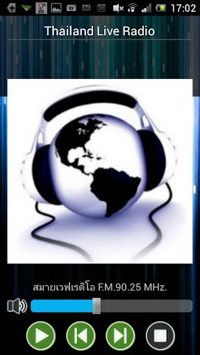 ฟังวิทยุออนไลน์ฟรี