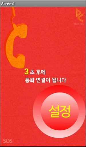 【免費教育App】DC_SOS-APP點子