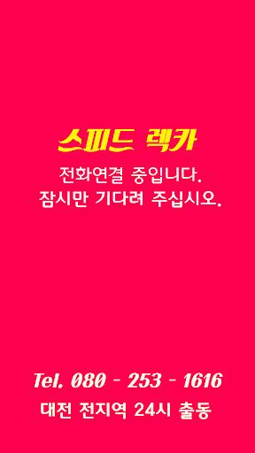 대전 스피드렉카 대전 전지역 24시 출동