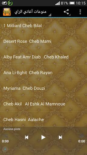 منوعات اغاني الراي