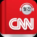 (구버전) CNN뉴스청취 icon