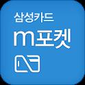 m포켓(앱카드) icon
