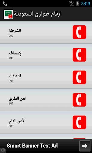 ارقام طوارئ السعودية