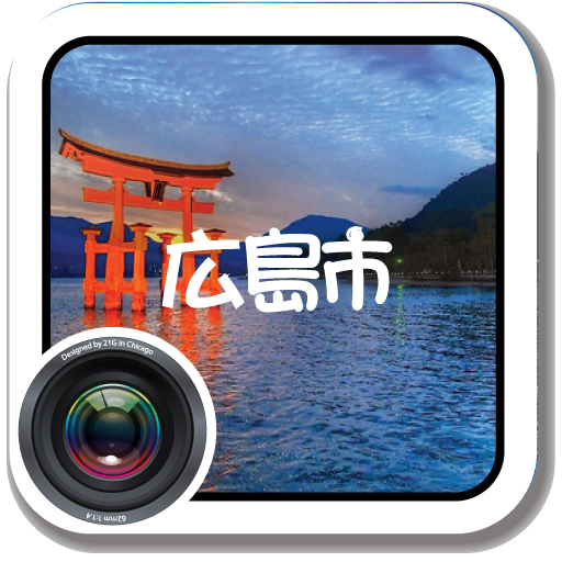 スマートフォンで広島市 旅遊 LOGO-阿達玩APP