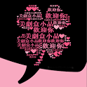 美劇盒小品 icon