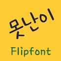 TDUgly ™ Korean Flipfont