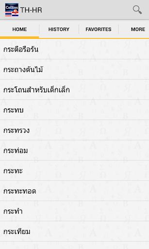 ThaiCroatian Dictionary TR