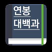 연봉백과-사람인,잡코리아,차구차구,우파루사가,마구마구