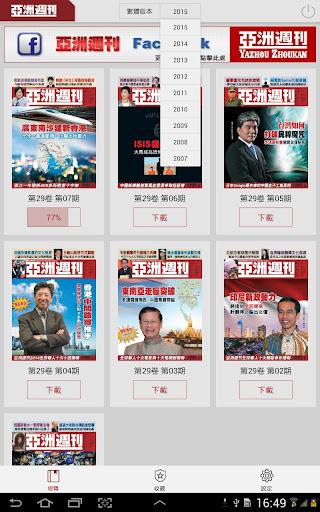 玩免費新聞APP|下載亞洲週刊 完整版 app不用錢|硬是要APP