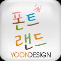FontLand - 꽃비가,온다 icon