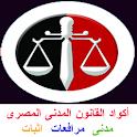 أكواد القانون المدنى