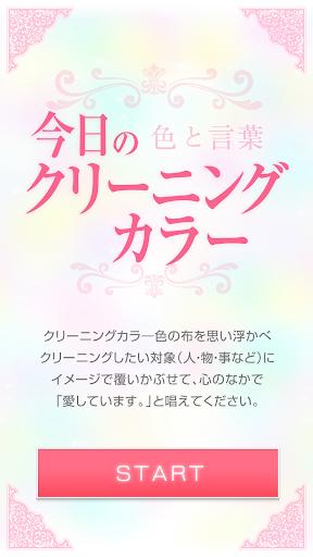 玩生活App|自愛メソッド免費|APP試玩