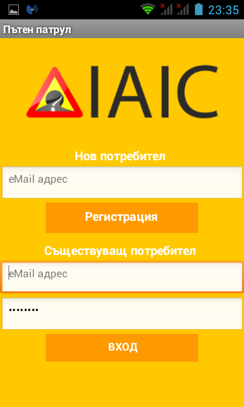 Пътен патрул- screenshot