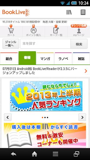 BookLive! for docomo 3.0.5 Windows u7528 7