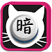 Dark Chess Cat Icon