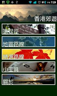 香港郊遊付費版 HK Hiking Premium