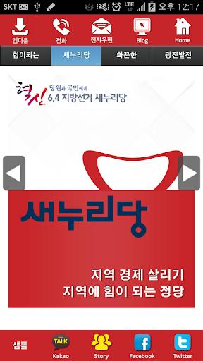 김분란 새누리당 서울 후보 공천확정자 샘플 모팜