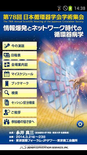 u7b2c78u56deu65e5u672cu5faau74b0u5668u5b66u4f1au5b66u8853u96c6u4f1a Mobile Planner 1.0.0 Windows u7528 1