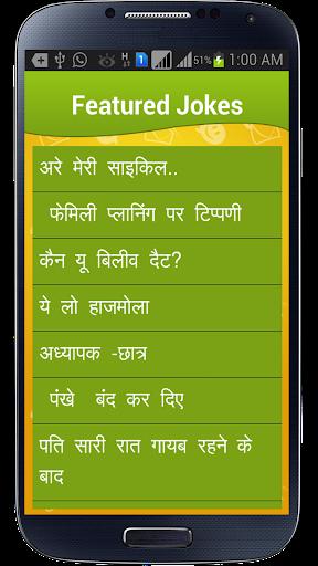 玩娛樂App|Hindi Funny Jokes免費|APP試玩