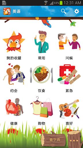 学英文 - 常用英语会话