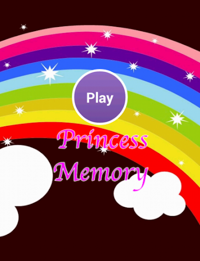 公主游戏 - 记忆