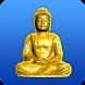 仏教の瞑想寺院