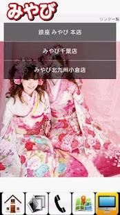 大型振袖専門店 みやび - screenshot thumbnail