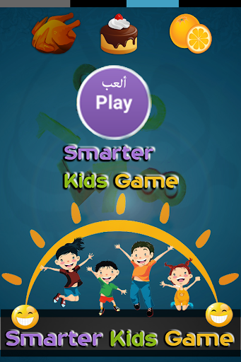 Smarter Kids Game