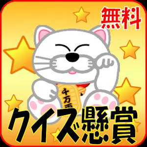 クイズで運試し!クイズ懸賞アプリ★無料ゲーム