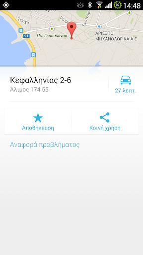 Send To GPS 2.5 screenshots 3