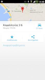 Send To GPS Screenshot