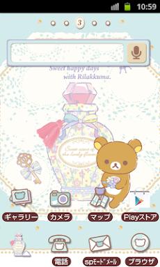 リラックマホーム(SweetHappyRilakkuma2)のおすすめ画像1