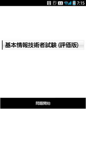 《平成26年度春対応》基本情報技術者試験_午前問題 評価版