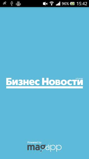Газета Бизнес Новости